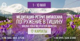Медитация-ретрит випассана
