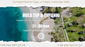 Йога Тур в Турцию: Чирали. Олимпус. Ликийская Тропа