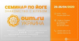 йога семинар украина