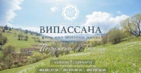 Медитация ретрит випассана Погружение в Тишину