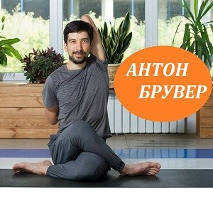 Антон Брувер