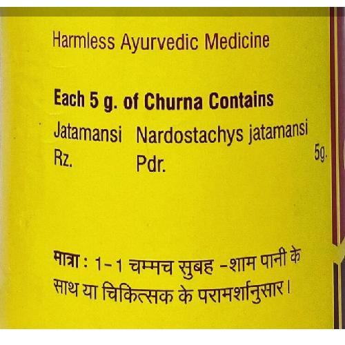 Джатаманси Чурна (Balchhd Churna Jatamansi) Vyas