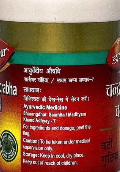 Чандрапрабха Вати Дабур Chandraprabha Vati Dabur