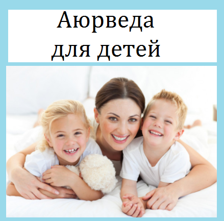 Аюрведа для детей